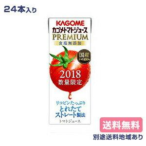 【カゴメ】 トマトジュースプレミアム 200ml x 24本 【送料無料】【別途送料地域あり】【RCP】