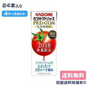 【カゴメ】 トマトジュースプレミアム 4ケースセット (24本 x 4ケース) 【送料無料】【別途送料地域あり】【RCP】