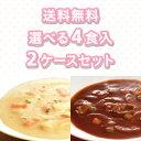 【アマノフーズ】シチュー 選べる8食セット【送料無料】【RCP】