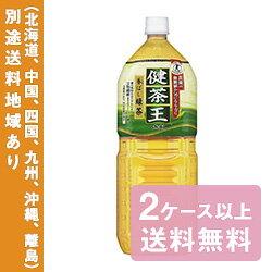 【アサヒ】「健茶王」香ばし緑茶 2L x 6本【2ケース以上送料無料】【別途送料地域あり】【RCP】