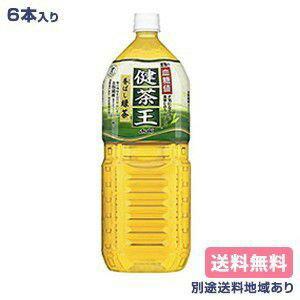 【アサヒ】「健茶王」香ばし緑茶 2L x 6本【送料無料】【別途送料地域あり】【RCP】