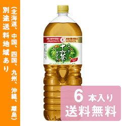 【アサヒ】食事と一緒に十六茶W(ダブル) 2L x 6本 特定保健用食品【送料無料】【別途送料地域あり】【RCP】