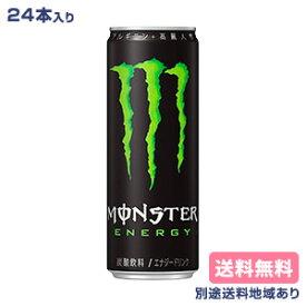 【アサヒ】モンスター エナジー 355ml x 24本 【送料無料】【別途送料地域あり】