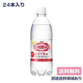 【アサヒ】ウィルキンソン 炭酸 エクストラ 490ml x 24本 機能性表示食品 【炭酸水】【送料無料】【別途送料地域あり】