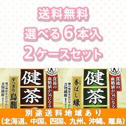 【アサヒ】健茶王 香ばし緑茶 すっきり烏龍茶 から選べる2ケースセット(6本入り x 2ケース)【送料無料】【別途送料地域あり】【RCP】