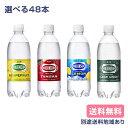 ウィルキンソン 炭酸 レモン グレープフルーツ クリアジンジャ 500ml PET 選べる2ケースセット(48本入)【送料無料】…