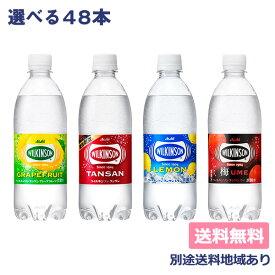 ウィルキンソン 炭酸 レモン グレープフルーツ ウメ 500ml PET 選べる2ケースセット(48本入)【送料無料】【別途送料地域あり】