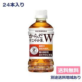 【コカ・コーラ】からだすこやか茶W PET 350ml x 24本 特定保健用食品 【送料無料】【別途送料地域あり】