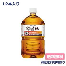 【コカ・コーラ】からだすこやか茶W PET 1050ml x 12本 特定保健用食品 【送料無料】【別途送料地域あり】