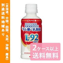 【カルピス】守る働く乳酸菌 L-92乳酸菌配合 200ml x 24本【2ケース以上送料無料】【楽天最安値に挑戦】【別途送料地域あり】【RCP】