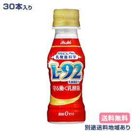 【カルピス】守る働く乳酸菌 L-92乳酸菌配合 100ml x 30本【送料無料】【楽天最安値に挑戦】【別途送料地域あり】【RCP】