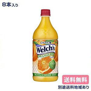 【カルピス】Welch's(ウェルチ)オレンジ100 PET 800g x 8本 【送料無料】【楽天最安値挑戦】【別途送料地域あり】【RCP】