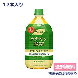 【伊藤園】2つの働き カテキン緑茶 PET 特定保健用食品 トクホ 1L x 12本 【送料無料】【別途送料地域あり】【RCP】