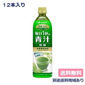 【伊藤園】毎日1杯の青汁 無糖 PET 900g x 12本 【送料無料】【別途送料地域あり】