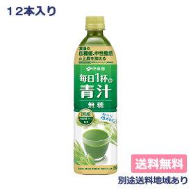 【伊藤園】毎日1杯の青汁 無糖 機能性表示食品 PET 900g x 12本 【送料無料】【別途送料地域あり】