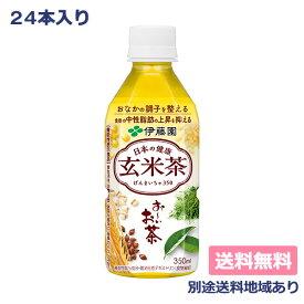 【伊藤園】お〜いお茶 日本の健康 玄米茶 PET 機能性表示食品 350ml x 24本 【送料無料】【別途送料地域あり】