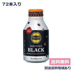 【伊藤園】TULLY'S COFFEE BARISTA'S BLACK タリーズ コーヒー バリスタズ ブラック ボトル缶 285ml x 24本 x 3ケース(72本) 【送料無料】【別途送料地域あり】