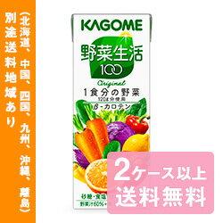 カゴメ野菜生活100オリジナル