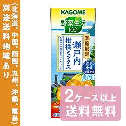 カゴメ野菜生活100瀬戸内柑橘ミックス195mlx24本