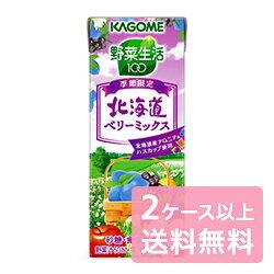 野菜生活100北海道ベリーミックス(季節限定)