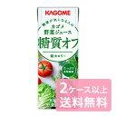 【2ケース以上送料無料】【カゴメ】 野菜ジュース糖質オフ 200ml x 24本 【RCP】