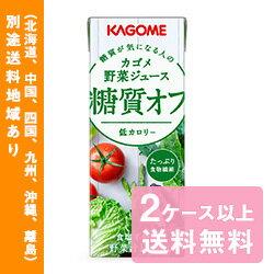 【2ケース以上送料無料】【カゴメ】 野菜ジュース糖質オフ 200ml x 24本 【別途送料地域あり】【RCP】
