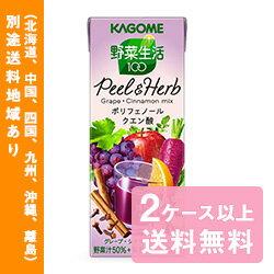 野菜生活100Peel&Herbグレープ・シナモンミックス