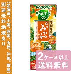 【カゴメ】野菜生活100有田みかんミックス195mlx24本