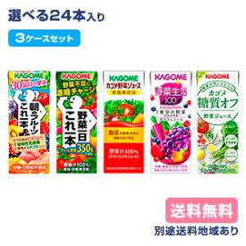【カゴメ】野菜ジュース 野菜生活 トマトジュースから選べる3ケースセット(24本入 x 3ケース)【送料無料】【別途送料地域あり】【RCP】