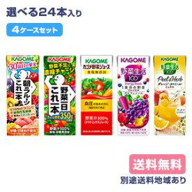 【カゴメ】野菜ジュース 野菜生活 トマトジュースから選べる4ケースセット(24本入 x 4ケース)【送料無料】【別途送料地域あり】【RCP】