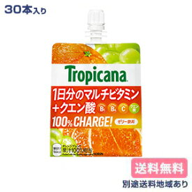 【キリン】トロピカーナ 100%チャージ オレンジ 160g x 30本【送料無料】【別途送料地域あり】