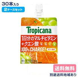 【キリン】トロピカーナ 100%チャージ オレンジ 160g x 30本 x 60本 セット(30本 x 2ケース)【送料無料】【別途送料地域あり】