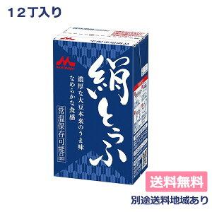 【森永】絹ごしとうふ 250g(12丁)【送料無料】【長期保存可能豆腐】【別途送料地域あり】