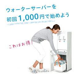 ウォーターサーバーを初回1000円で始めよう
