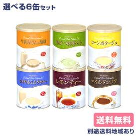 【和光堂】送料無料 選べる6缶セット【送料無料】【楽天最安値挑戦】【別途送料地域あり】【RCP】