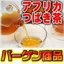 【バーゲン】アフリカつばき茶エコパック3セット+15包 おいしいアフリカツバキ茶で健康応援♪【送料無料】