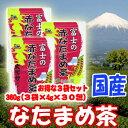 281位:なたまめ茶 富士の赤なたまめ茶 3袋セット [なた豆茶]4g×30包×3袋