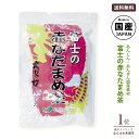 国産なた豆茶 富士の赤なたまめ茶(4g×30包) 期間限定で一包【5g】増量中【送料無料】