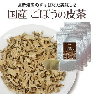 国産ごぼう茶 3袋セット 遠赤焙煎でずば抜けた美味しさ 厳選したごぼうの皮100% お茶で食べる牛蒡