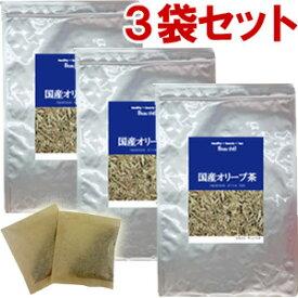 国産オリーブ茶 3袋セット(2g×30包)【送料無料】