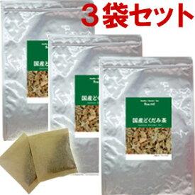 国産どくだみ茶 3袋セット(3g×30包)【送料無料】