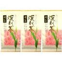 掛川茶 送料無料 深蒸し茶掛川茶 300g(100g×3袋)