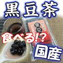 黒豆茶 北海道産の 極小極み黒豆茶
