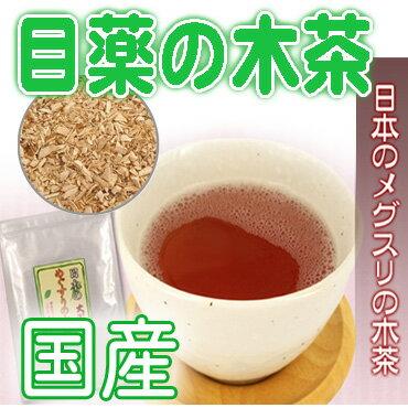 メグスリノキ茶 目薬の木茶3g×60包 【送料無料】