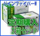 【定期購入】パインファイバーW×2箱 食物繊維で健康応援 パインファイバー [送料無料]