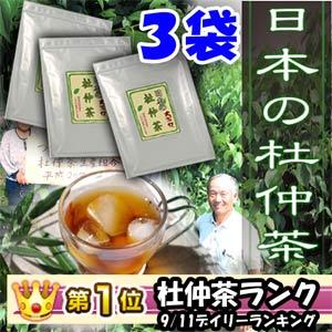 [杜仲茶]日本の杜仲茶 3g×60包×3袋