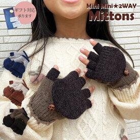 こども手袋   カラーが可愛い 子供用 キッズ ニット 2WAY 手袋 てぶくろ 暖かい