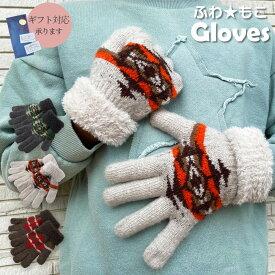 こども手袋   しっかり品質 ぬくぽか あったか子供用 キッズ ジュニア ニット手袋   てぶくろ