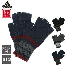 アディダス 人気ブランド メンズ ニット手袋 すべり止め付 指切り 指なし 軍手 スマホ 指紋認証対応 日本製 スポーツ サッカー 野球 冬 防寒