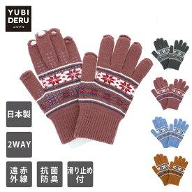 YUBIDERU 指が出る ユビデル 指先出ている 指紋認証ラクラク あったか 抗菌防臭 レディース 女性用 ニット手袋 | てぶくろ 滑り止め付 日本製